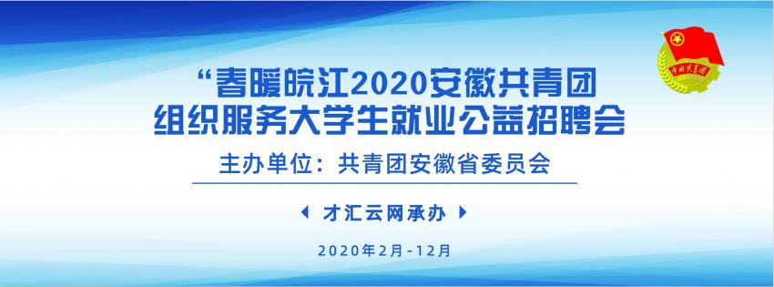 """""""春暖皖江""""2020安徽共青团组织服务青年就业线上招聘会"""