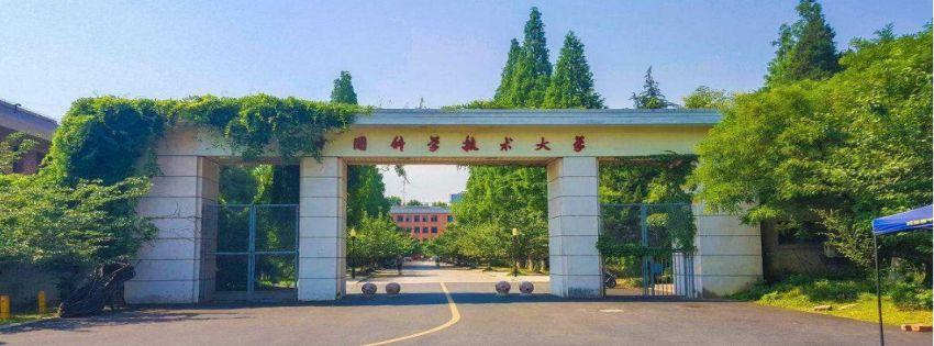 中国科学技术大学校园招聘会