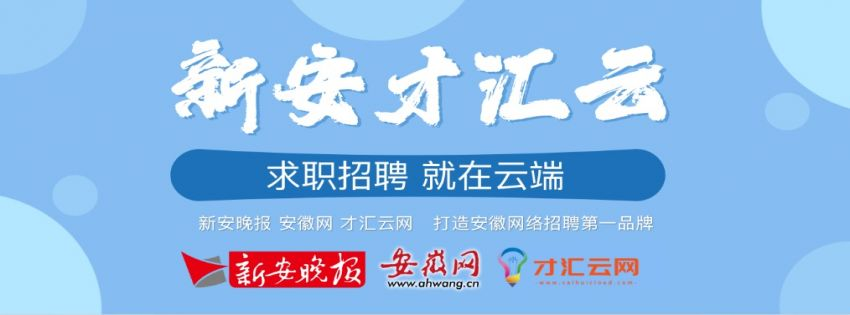 新安才汇云:打造安徽网络招聘第一品牌