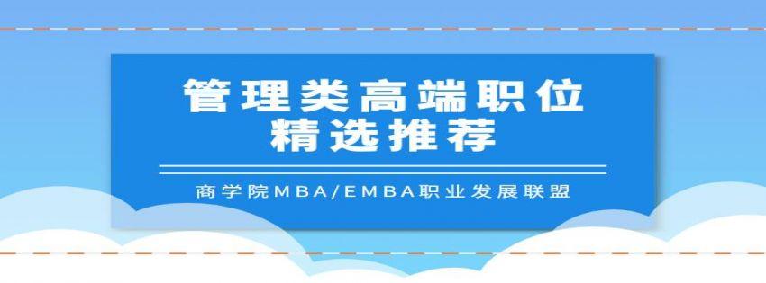商学院MBA/EMBA高端人才专属职位